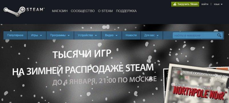 Steam in russo durante i saldi di Natale