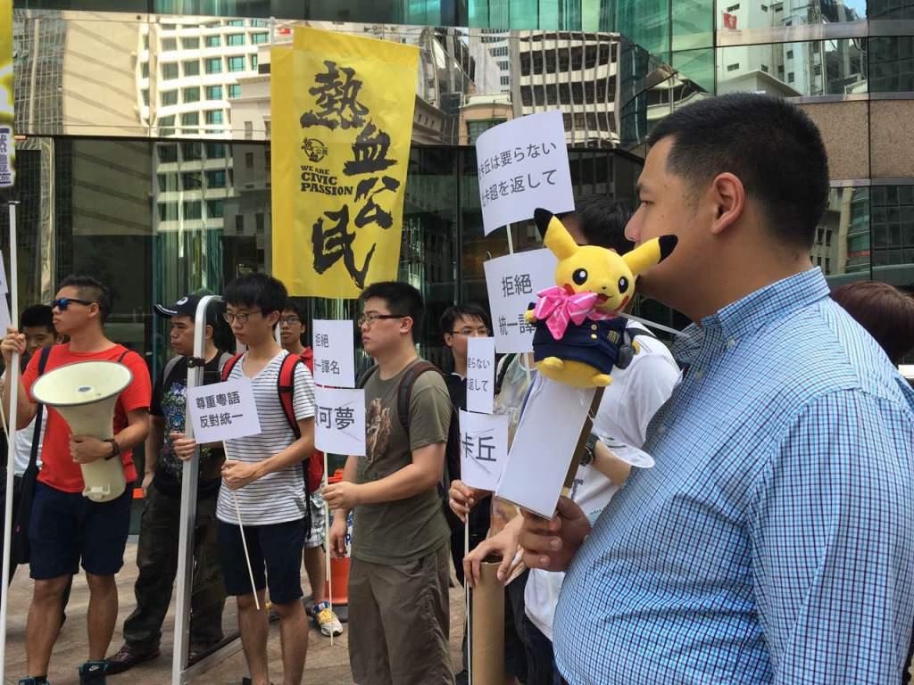 Protest voor Pikachu's naam in het Kantonees