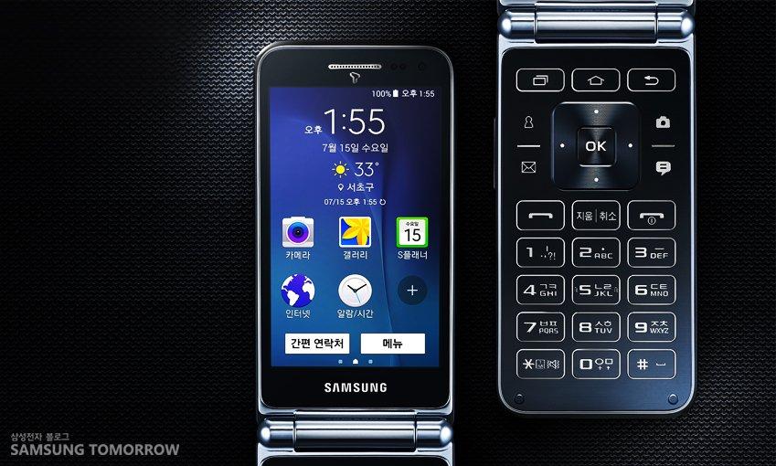 Samsung Veryon