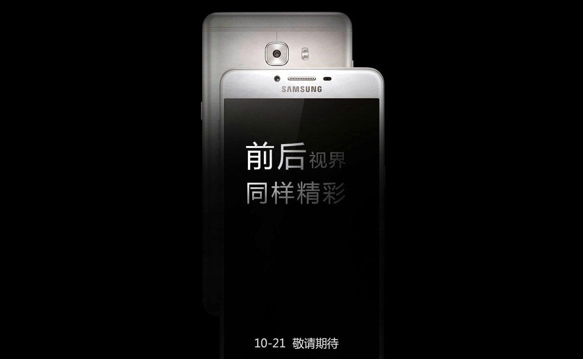 samsung galaxy c9 teaser evento presentazione