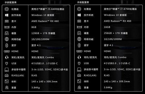 Samsung PC 3