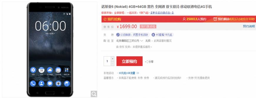 Nokia 6 registrazioni Cina