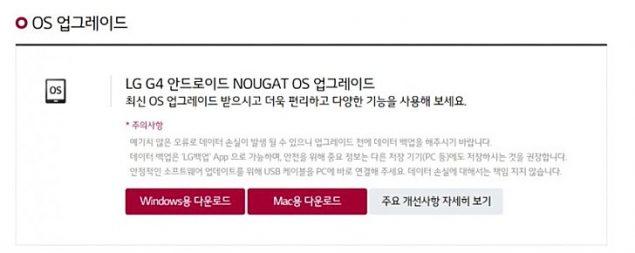 LG G4 Nougat