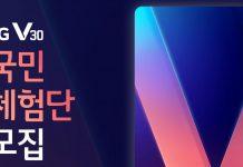 lg-v30-concorso-banner