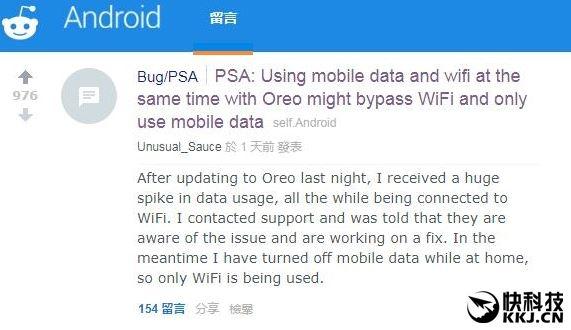 android-8.0-oreo-bug-dati