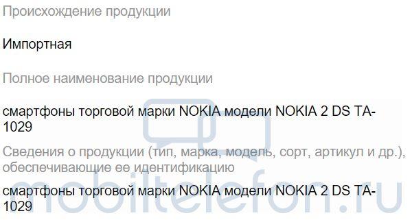 Nokia 2 negli Stati Uniti dovrebbe costare 99 dollari
