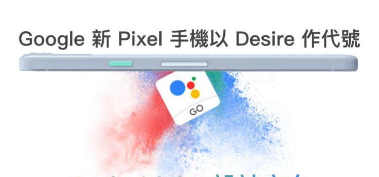 Google Pixel Desire primo Pixel economico