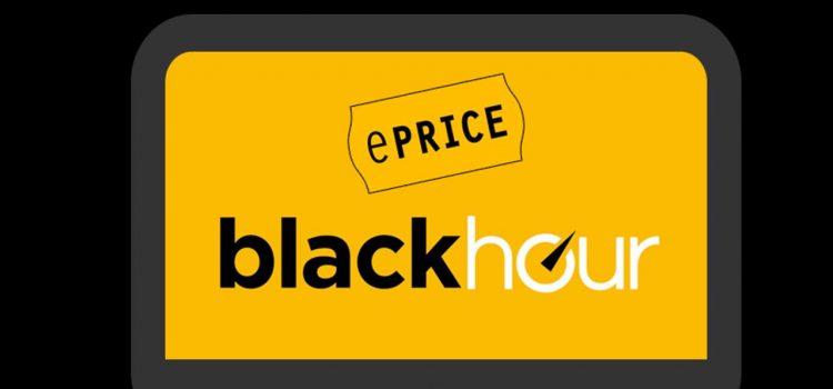 eprice black hour 1